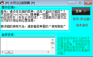 qq显隐身版本下载_水月QQ追踪器下载_水月QQ追踪器绿色版下载[免安装]-易佰下载