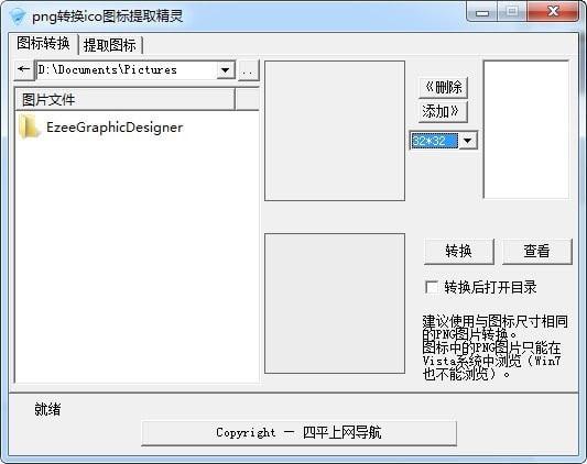 ico图标转换工具_png转换ico图标提取精灵下载_png转换ico图标提取精灵官方下载[转换 ...