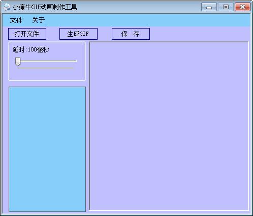 gif制作软件下载_小瘦牛GIF动画制作软件下载_小瘦牛GIF动画制作软件最新版下载[GIF ...