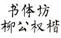 书体坊柳公权楷