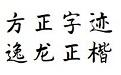 方正字迹-逸龙正楷