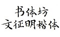 书体坊文征明楷体
