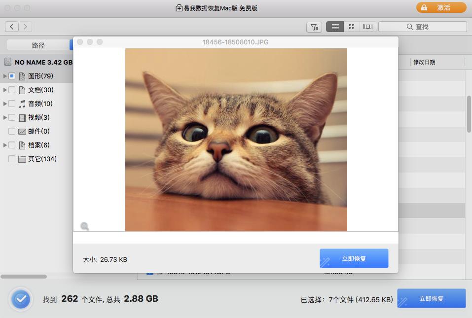 易我数据恢复Mac